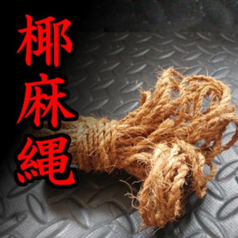 Kokosový provaz
